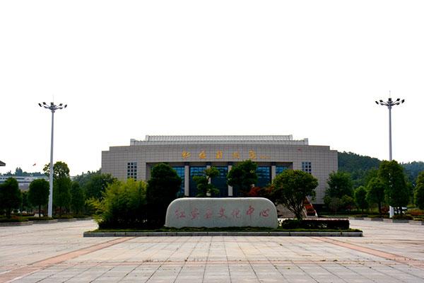 红安县文化中心