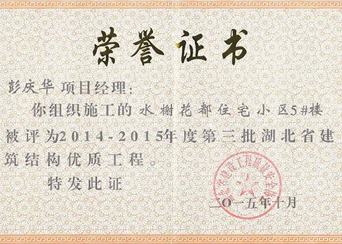 水榭花都5省结构优证书(个人)