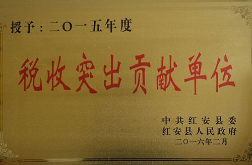 红安县税收突出贡献单位