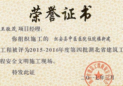 中医院住院楼新建王敬茂2015-2016安全文明施工现场
