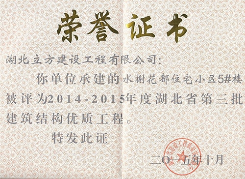 水榭花都5省结构优证书
