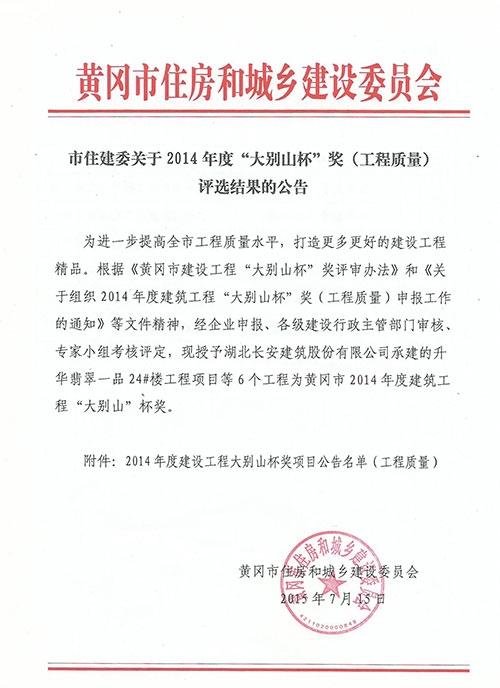 连云港文化中心大剧院大别山杯项目工程质量奖1