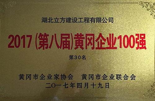 2017年黄冈100强