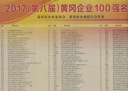 2017年黄冈企业100强