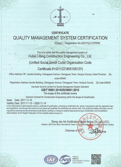 质量体系认证证书(英文)