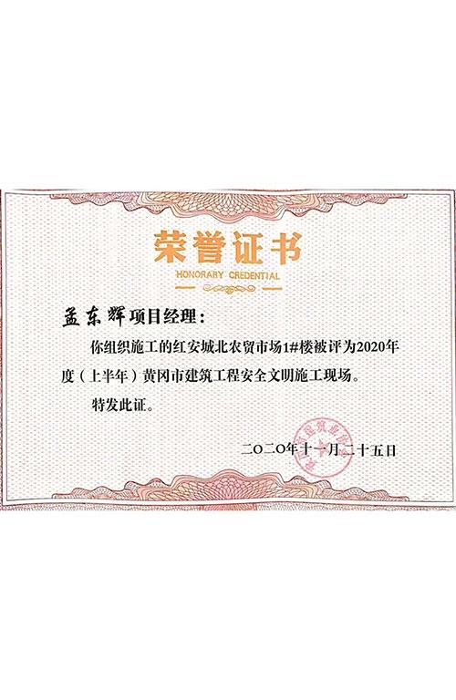 红安城北农贸市场孟东辉20201125